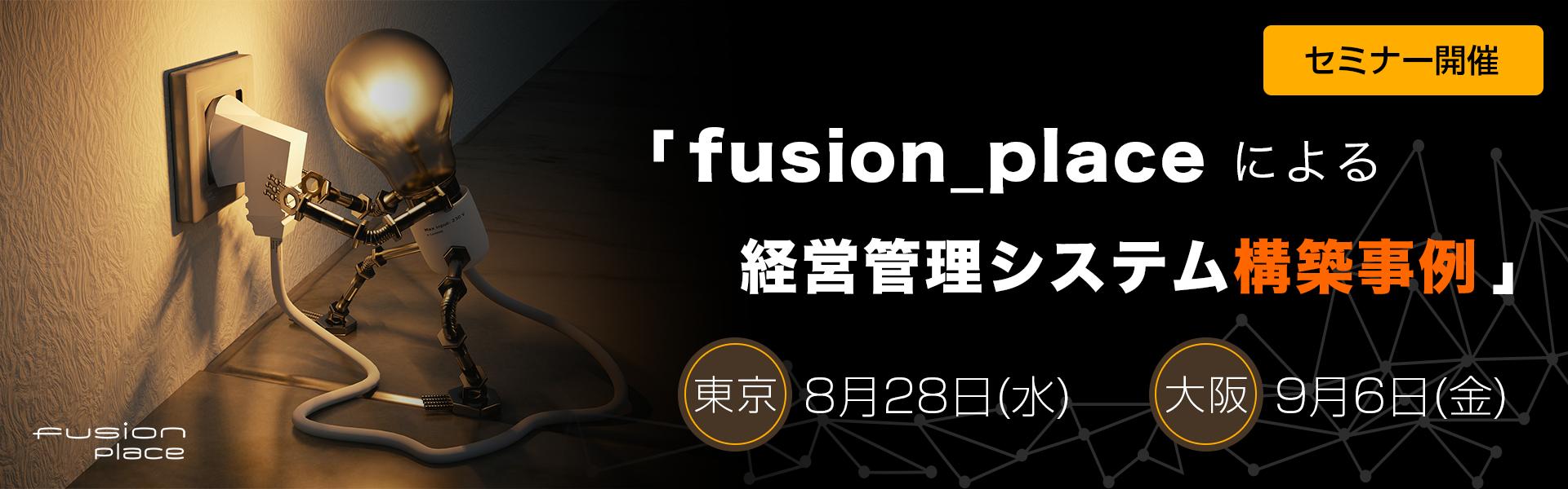 fusion_placeによる経営管理システム構築事例セミナー