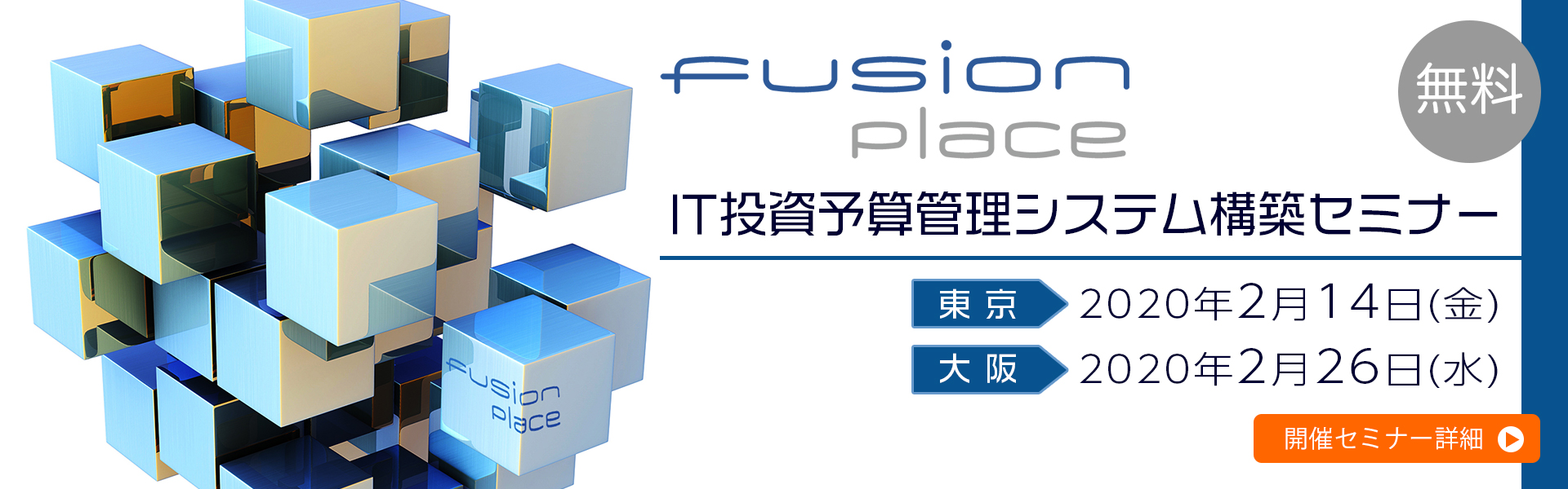 fusion_place day 2019